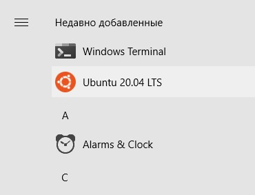 Ubuntu WSL в Пуск